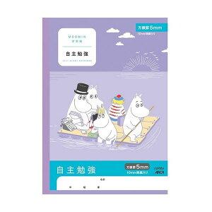 ムーミン学習帳 【自主勉強】 5mm方眼罫 0215 アピカ LU705J