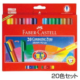 ファーバーカステル コネクターペン(水性)20色セット シャチハタ TFC-11-200-AJ 【取り寄せ商品】