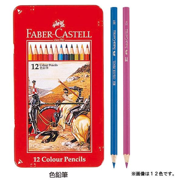 ファーバーカステル 色鉛筆12色セット 744112 シャチハタ TFC-CP-12C