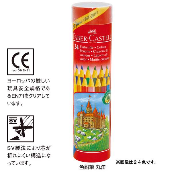 ファーバーカステル 色鉛筆丸缶24色セット 744167 シャチハタ TFC-CPK-24C