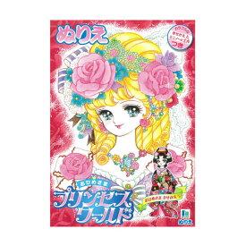 プリンセスワールド B5ぬりえ ショウワノート 500-1097-05