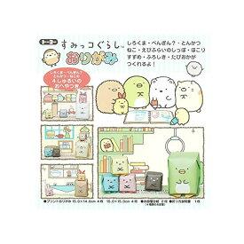 すみっコぐらし おりがみ【15×15】 トーヨー 031455