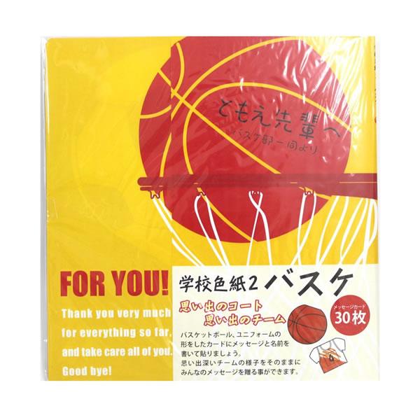 学校色紙2 【バスケ】 アルタ AR0819089