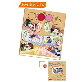 おそ松さん クロッキー帳【松野家アルバム】 NIC OM03-2