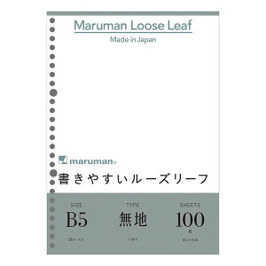 書きやすいルーズリーフ 【B5・無地下敷付】 マルマン L1206H
