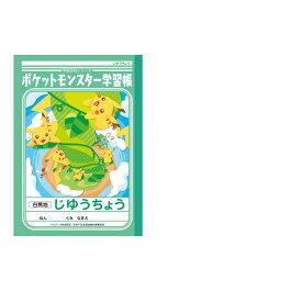ショウワノート ポケットモンスター学習帳 【じゆうちょう】 PL-72 【メール便OK】★