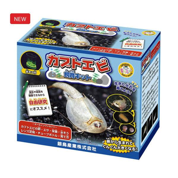 カブトエビ飼育キット 銀鳥産業 MA-ESD 307-010