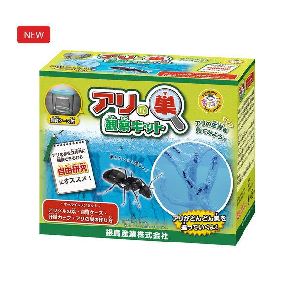 アリの巣観察キット 銀鳥産業 MA-AKD 307-011