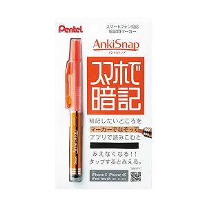 アンキスナップ 【オレンジ】 スマートフォン対応暗記用マーカー 4070 ぺんてる SMS1-F