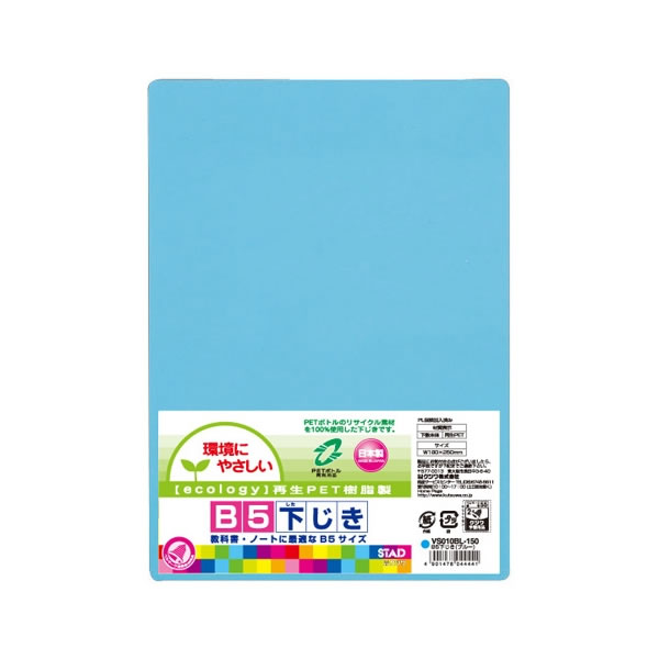 B5下じき 【ブルー】 クツワ VS010BL 【メール便OK】