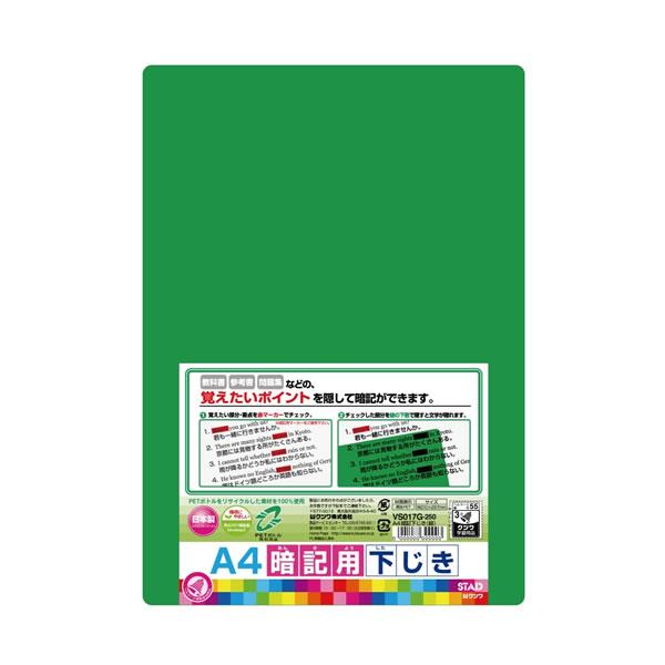 A4暗記用下じき 【緑】 クツワ VS017G 【メール便OK】