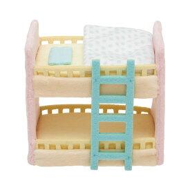 すみっコぐらし 2段ベッド サンエックス MR96701