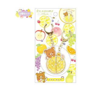 リラックマ ペアキーホルダー【レモン・フルーツでまくまくリラックス】 サンエックス AY45001