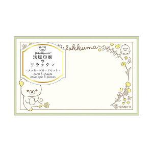 ★リラックマ メッセージカードセット 【活版印刷・A】 サンエックス GC33801