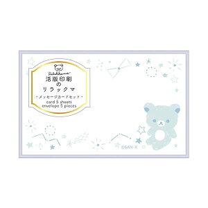 リラックマ メッセージカードセット 【活版印刷・B】 サンエックス GC33901