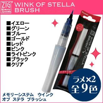 Color brush pen WINK OF STELLA BRUSH 9 colors kuretake DAI150