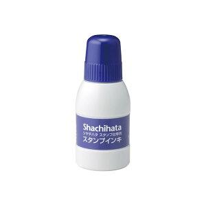 シヤチハタスタンプ台専用スタンプインキ 小瓶 【藍】 シャチハタ SGN-40-B