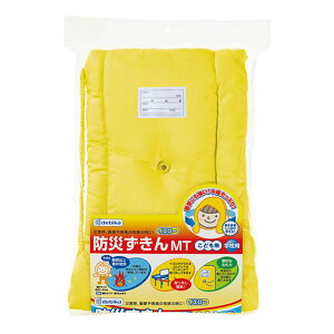 子供用防災ずきん MT 【イエロー】 デビカ 143519
