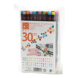 水彩毛筆【彩】 30色セット あかしや CA200-30V