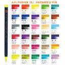 水彩毛筆【彩】 単色 全30色 あかしや CA200★