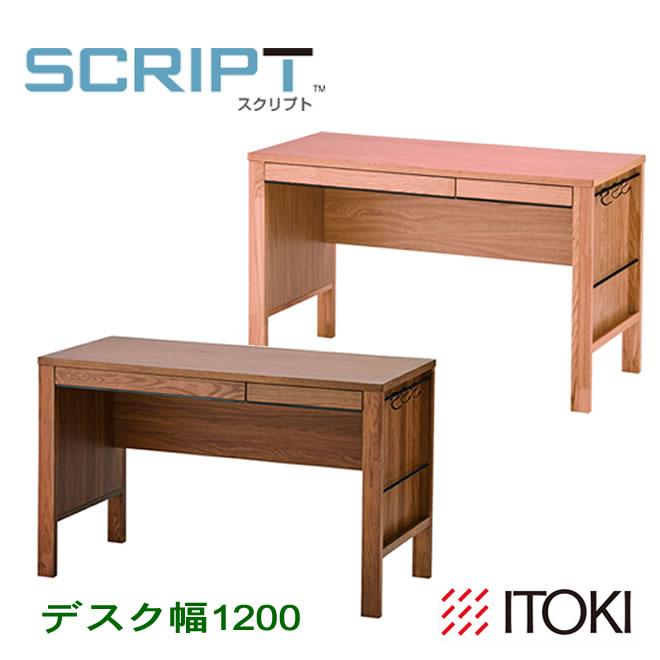 SCRIPT デスク 学習机 幅120cm 2018年度 itoki イトーキ SC-D120-0TN/SC-D120-0VB 【メーカー直送品】