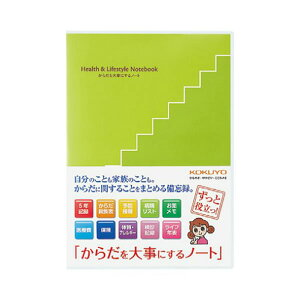 ●からだを大事にするノート コクヨ LES-H101