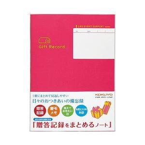 ●贈答記録をまとめるノート コクヨ LES-R103