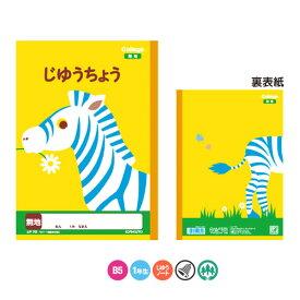 キョクトウ カレッジアニマル 【じゆうちょう】 LP70 【メール便OK】