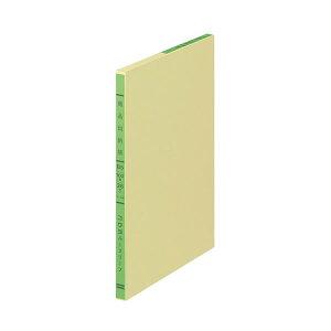 ●商品出納帳 三色刷りルーズリーフ B5 26穴 100枚 コクヨ リ-104