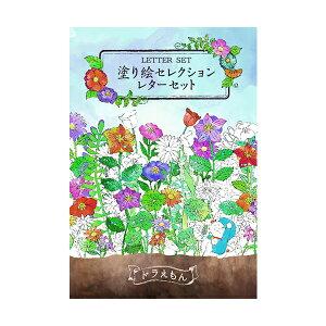 塗り絵セレクションレターセット 【ドラえもん】  0162 ショウワノート 345-2140-01