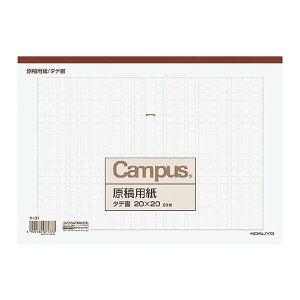原稿用紙 B5 縦書き 20×20 罫色茶 50枚入り 075778 コクヨ ケ-31