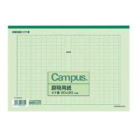 原稿用紙 B5 縦書き 20×20 罫色緑 50枚入り 075815 コクヨ ケ-31N-G