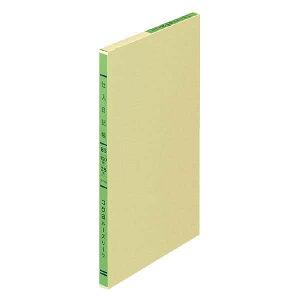 仕入日記帳 三色刷りルーズリーフ B5 26穴100枚 3603 コクヨ リ-112