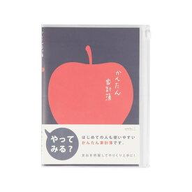 家計簿<A5>月間 【かんたん リンゴ柄】 デザインフィル 12390006