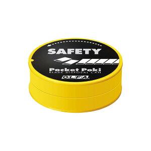 ●安全刃折器 ポケット ポキ オルファ 187B