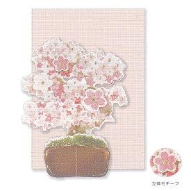 春柄 ポップアップグリーティングカード 【桜の木】 クローズピン GC-14112