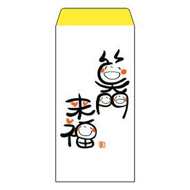 笑い文字のし袋 【笑門来福】3枚入り 学研ステイフル ED030-84