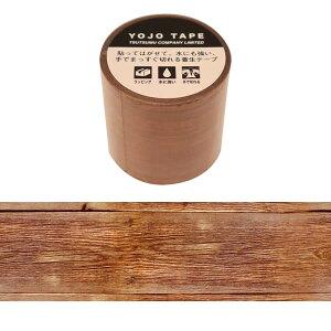 デザイン養生テープ45mm 【ウッドボード】 9147 包む TM060