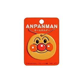 ★アンパンマン ネームホルダー 【アンパンマン】 伊藤産業 ANA-280-111084