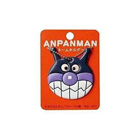 ★アンパンマン ネームホルダー 【ばいきんまん】 伊藤産業 ANA-280-111107