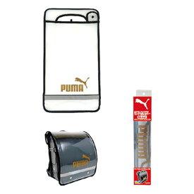 PUMA プーマ ランドセルカバー 【ブラック】 クツワ PM259BK