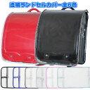 ランドセルカバー 透明カバー 【全6色】 お買い得ランドセルカバー!! 水野鞄店