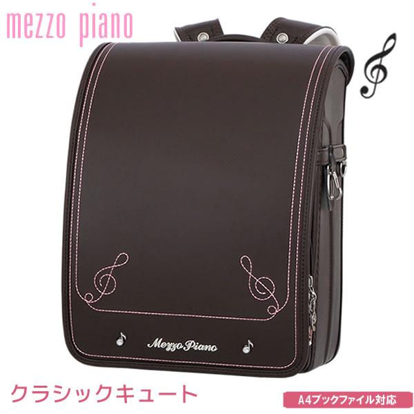 ランドセル 女の子 2019年 mezzo piano メゾピアノ クラシックキュート 0103-9203 【送料無料】