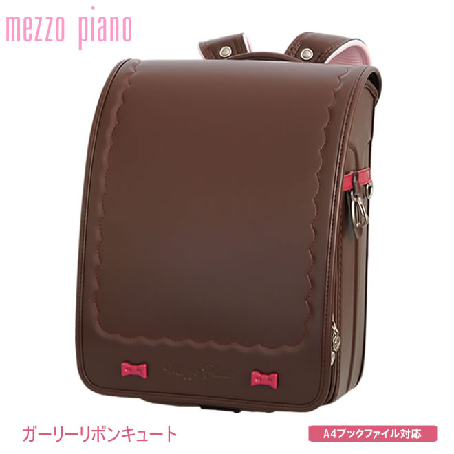 ランドセル 女の子 mezzo piano メゾピアノ ガーリーリボンキュート 0103-9207 【送料無料】