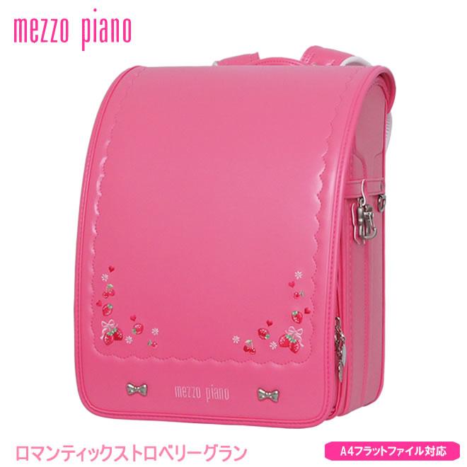 ランドセル 女の子 2019年 メゾピアノ ロマンティックストロベリーグラン 0103-9406 【送料無料】