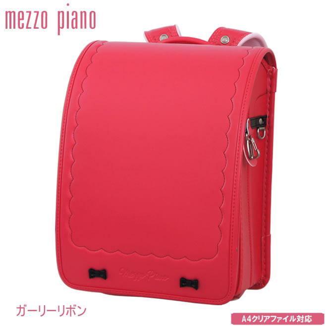 ランドセル 女の子 メゾピアノ ガーリーリボン  【送料無料】