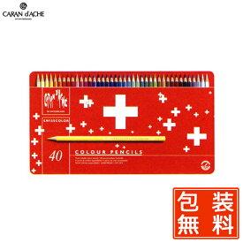 カランダッシュ 色鉛筆 スイスカラー色鉛筆 1285-740 40色(缶入)【 プレゼント ギフト 】【ペンハウス】 (6500)