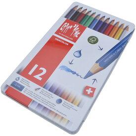 カランダッシュ 色鉛筆 ファンカラー 水溶性色鉛筆 1288-312 ファンカラー12色セット<缶入>【 プレゼント ギフト 】【ペンハウス】 (2280)