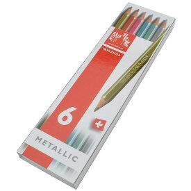 カランダッシュ 色鉛筆 ファンカラー 水溶性色鉛筆 1284-406 ファンカラーメタリック6色セット【 プレゼント ギフト 】【ペンハウス】 (1300)