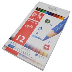 カランダッシュ 色鉛筆 ファンカラー 水溶性色鉛筆 498-712 ファンカラーマキシ12色セット<太軸>【 プレゼント ギフト 】【ペンハウス】 (4500)